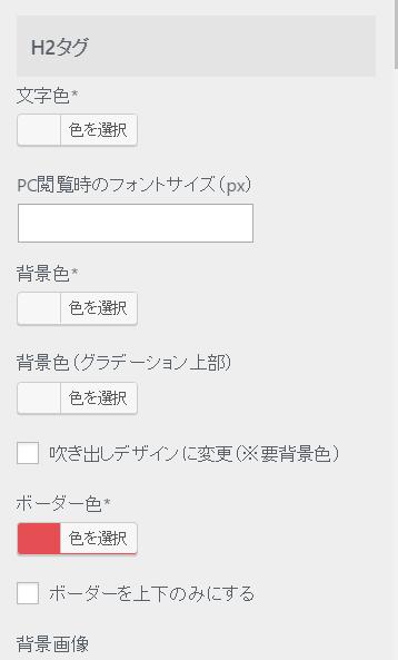 AFFINGER4Hタグ編集