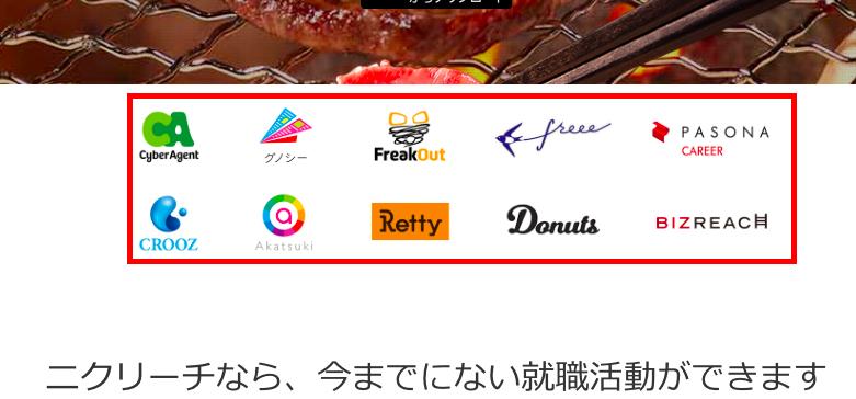 ニクリーチ(公式サイト)