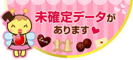 a8報酬発生画面(バレンタイン仕様)