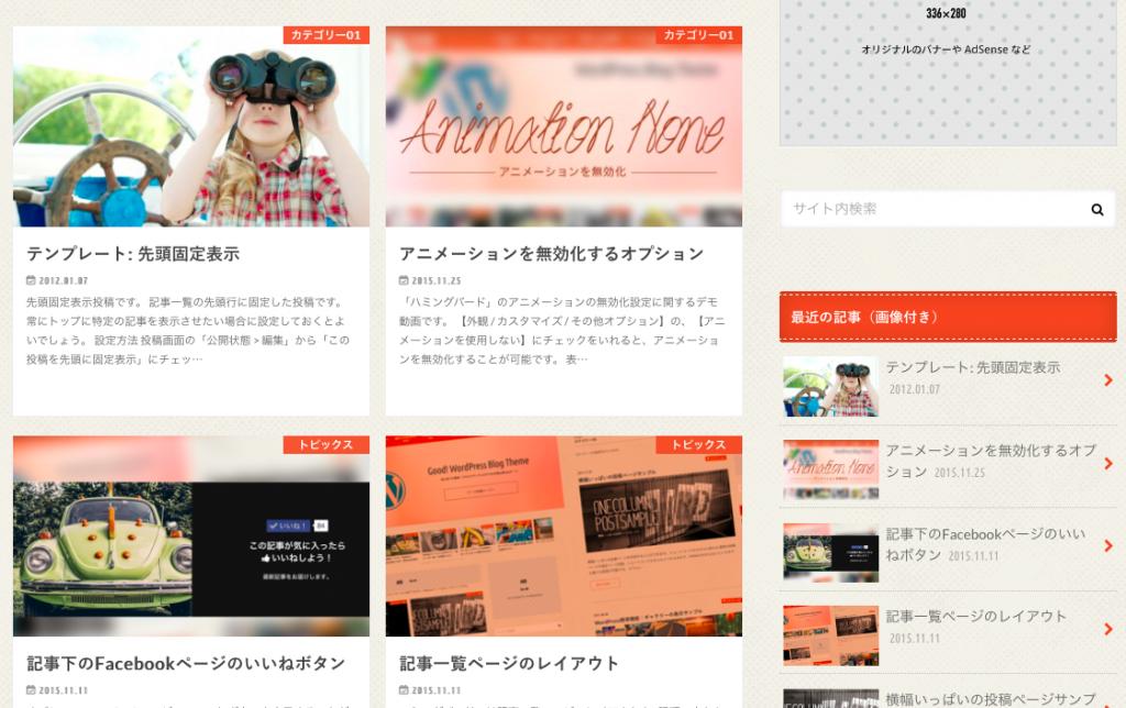 WordPress「ハミングバード」