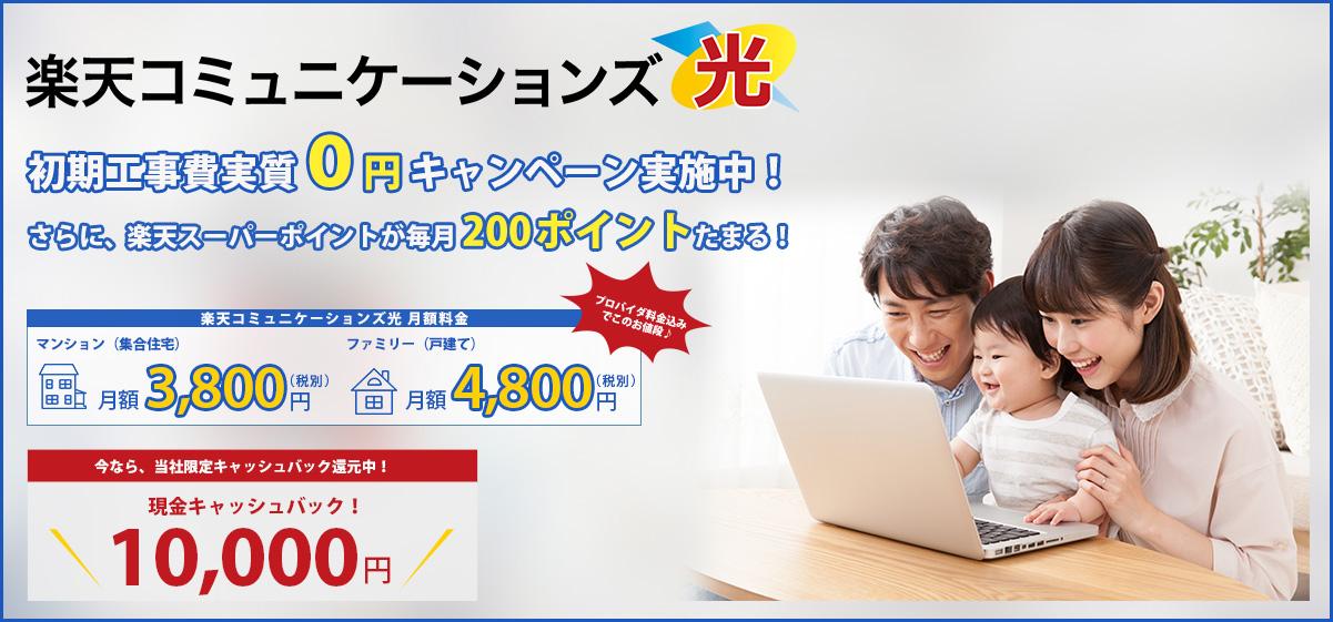 エイコーテクノ(楽天コミュニケーションズ光)