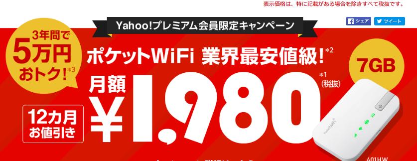 YahooWi-Fi