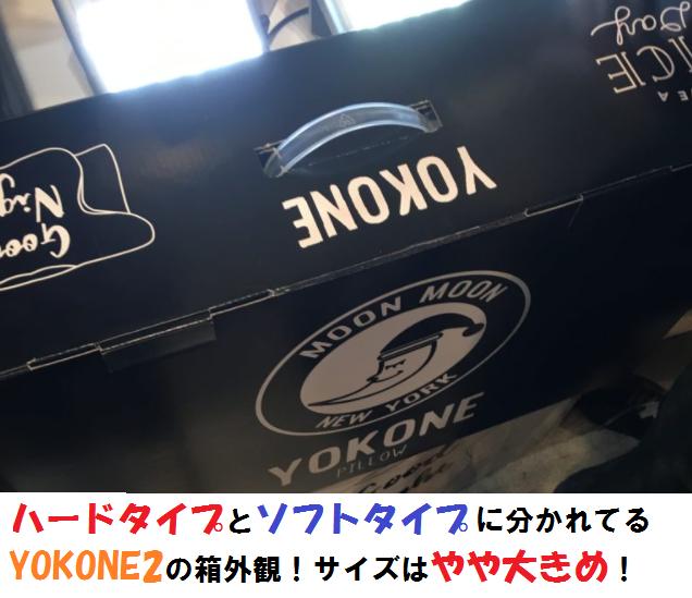 YOKONE2外観