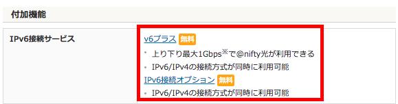 nifty光IPv6
