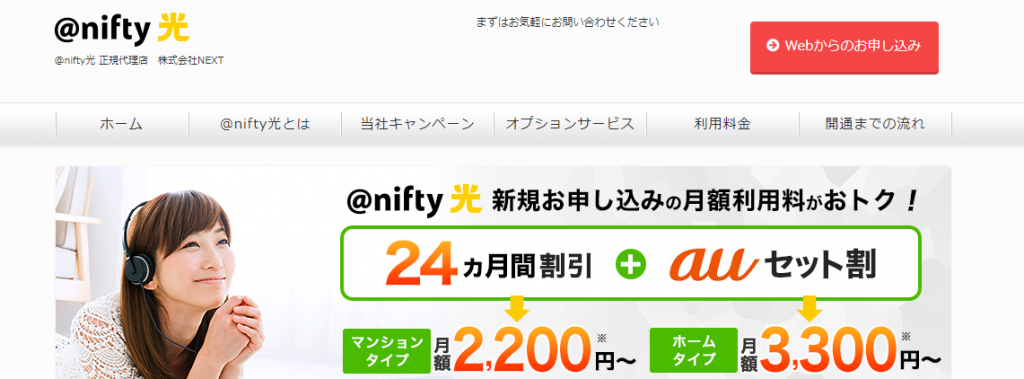 nifty光(NEXT)