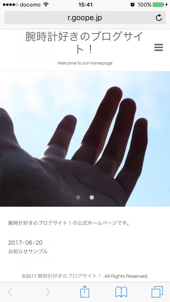 ホームページ作成2