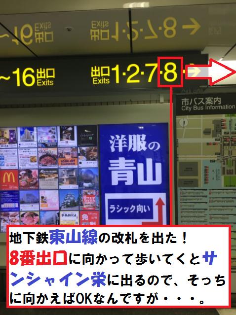 東山線栄駅