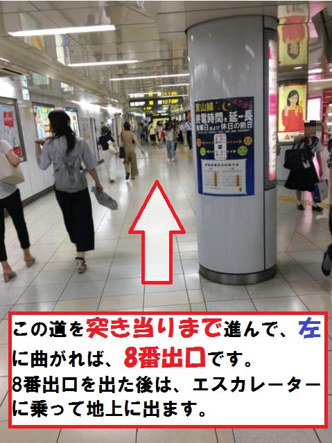 東山線栄駅2
