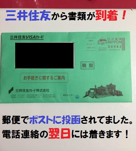 三井住友ビジネスカード書類1