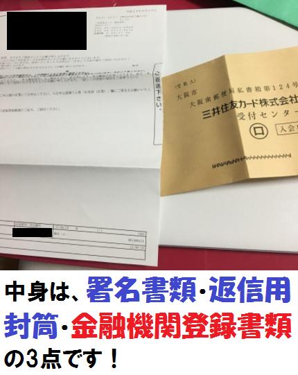三井住友ビジネスカード書類2