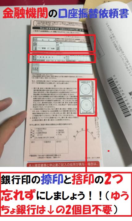 三井住友ビジネスカード書類3
