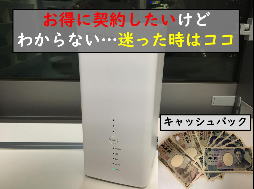 Softbank Airの代理店選びに迷ったら