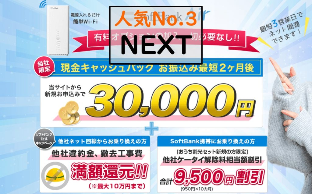 NEXT・Softbank Air