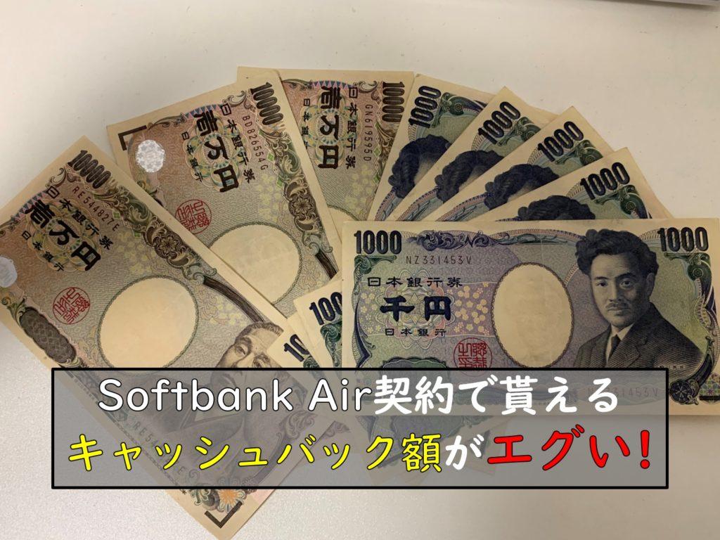 Softbank Airキャッシュバック