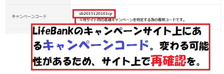 ※キャンペーンコード