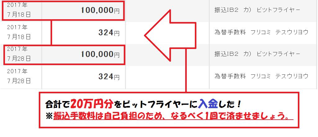 ビットフライヤーに20万円入金