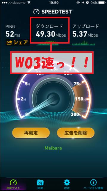 W03の通信速度