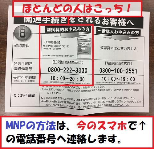 MNP開通案内2