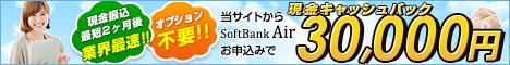 SoftbankAirアウンカンパニー