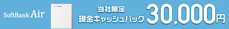 SoftbankAirNEXT