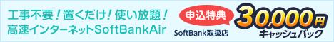 SoftbankAirエヌズカンパニー