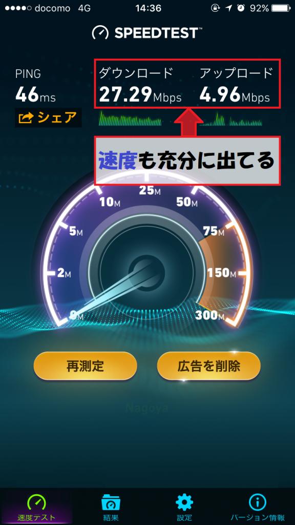 カシモWiMAX速度