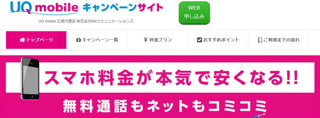NNコミュニケーションズ(UQモバイル)
