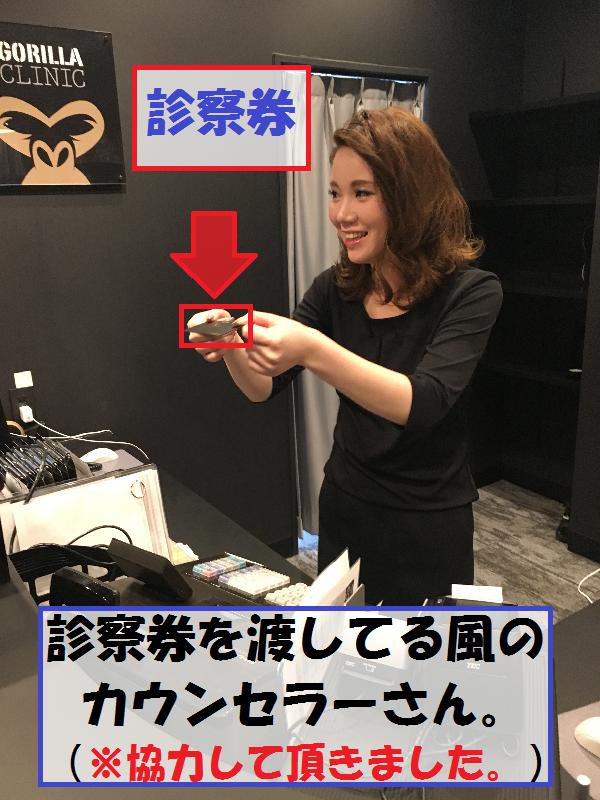 受付カウンター3
