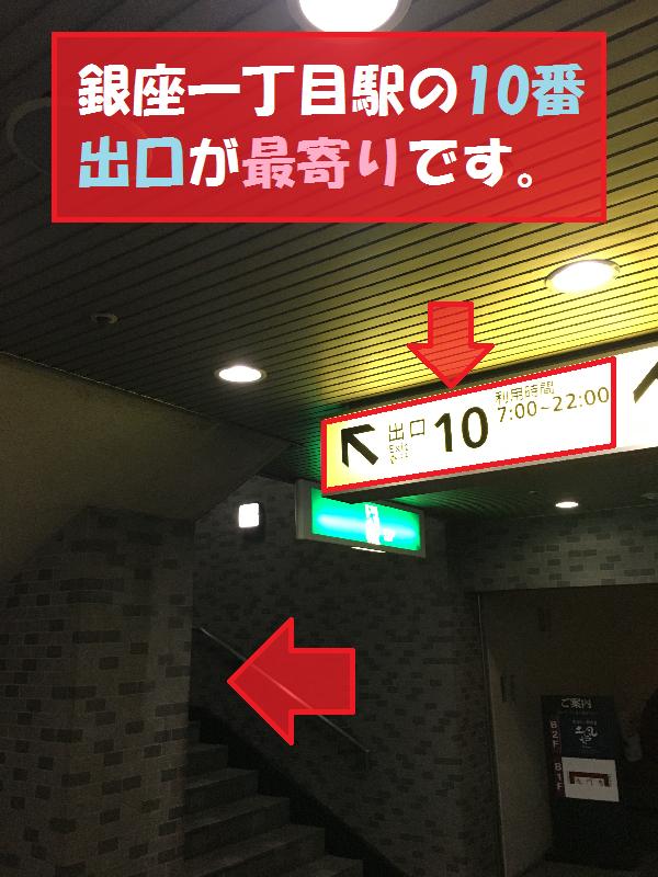 10番出口