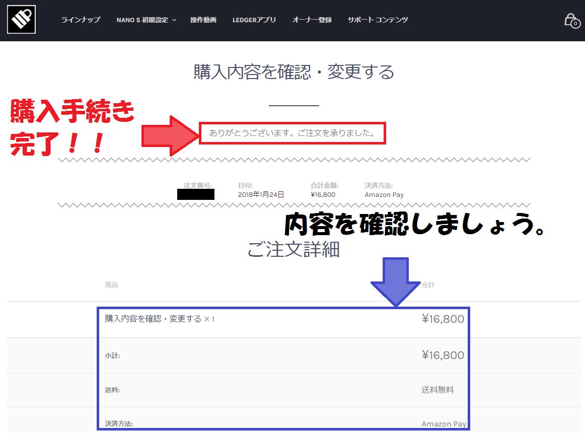 ハードウェアウォレットジャパン