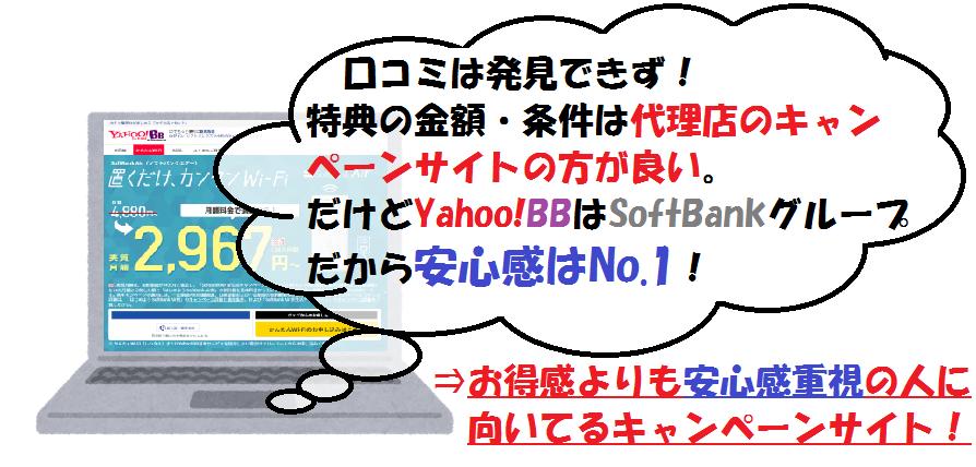 YahooBB