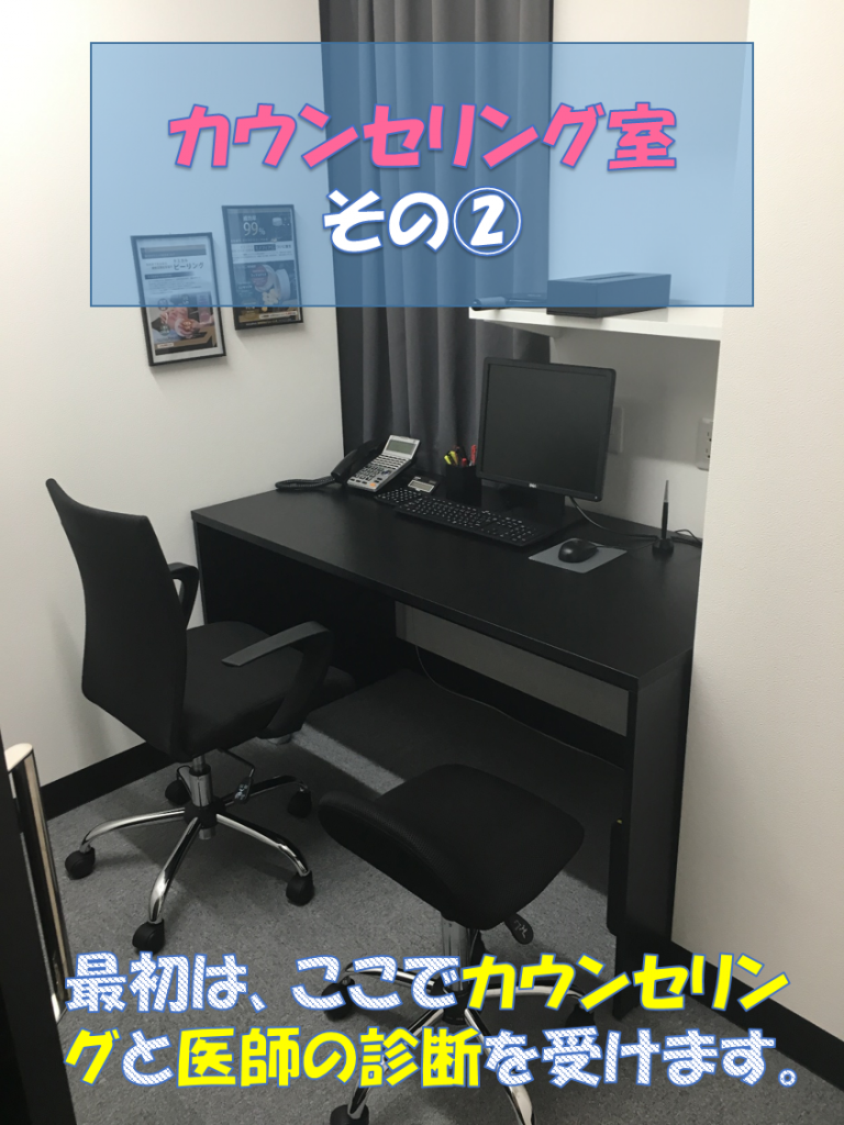 カウンセリング室2