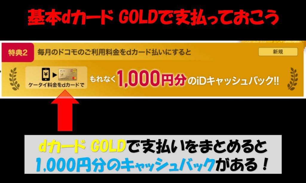 dカード GOLDの公式特典