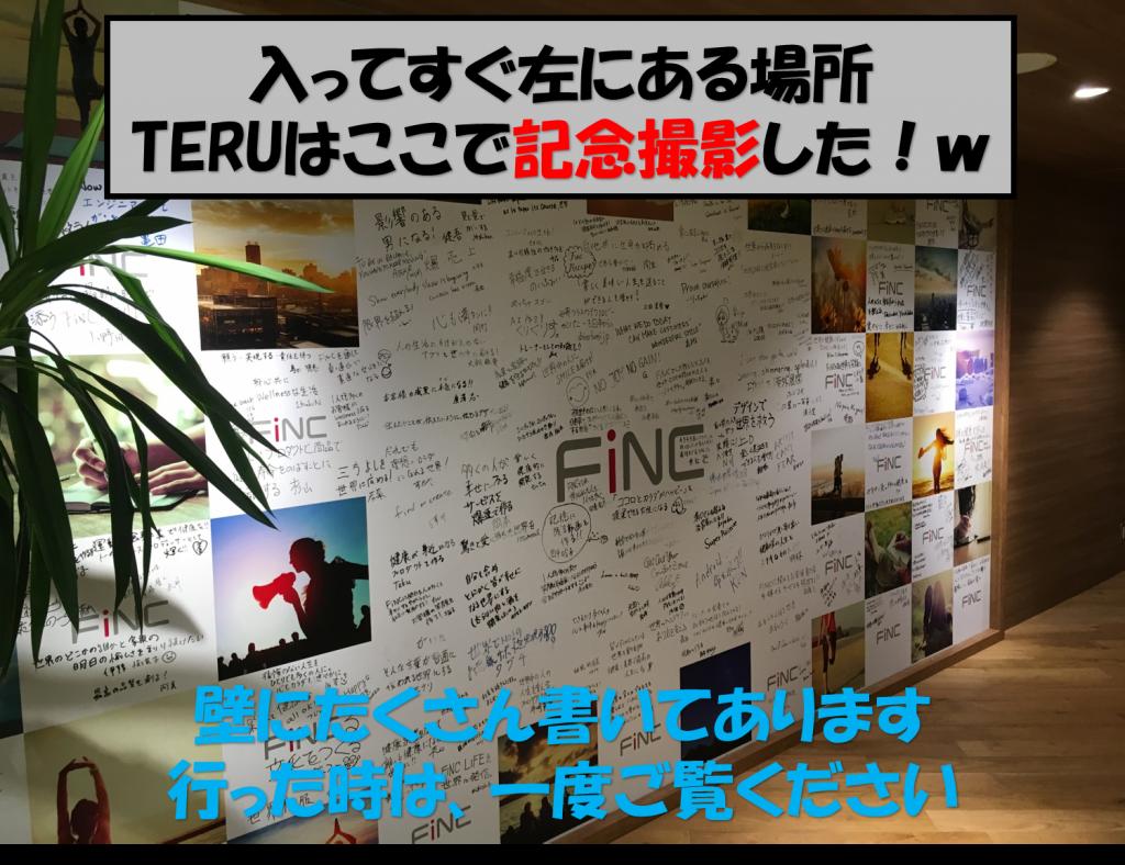 FINC内装