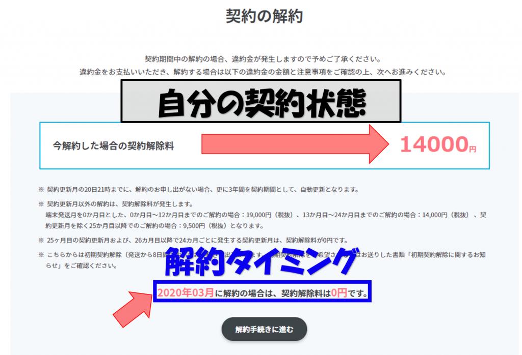 カシモWiMAXマイページ