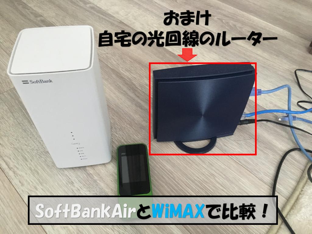 SoftBankとWiMAX