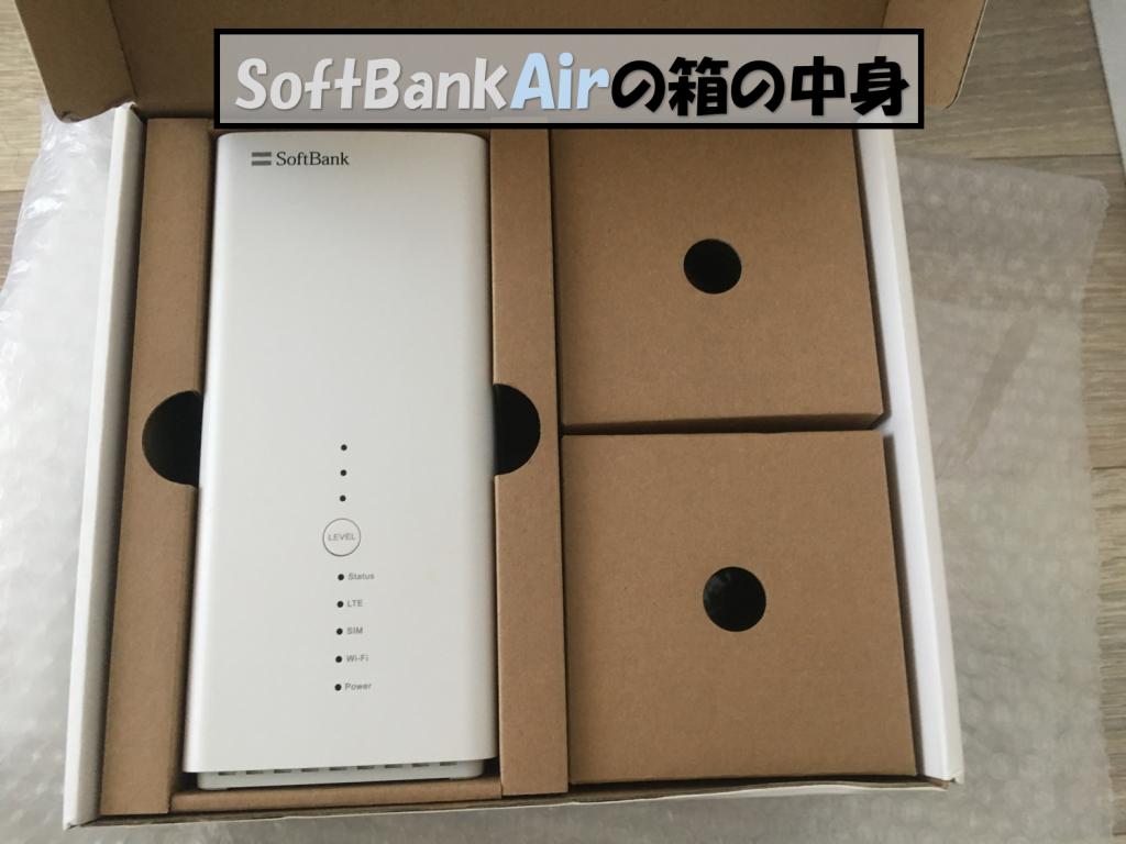 SoftBankAirの付属品