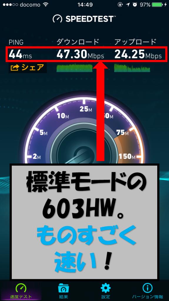 標準モードの速度測定