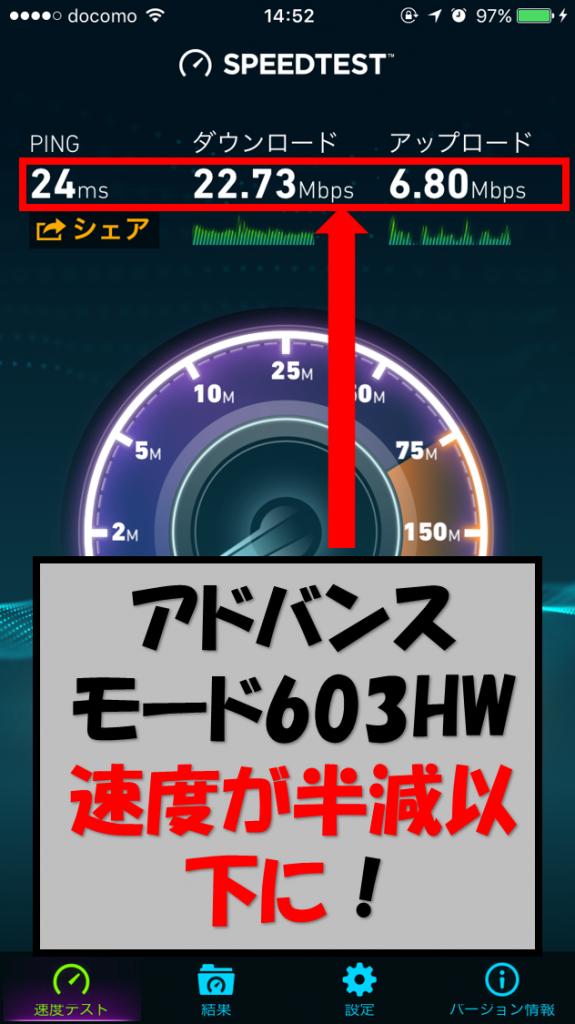 アドバンスモードの速度測定
