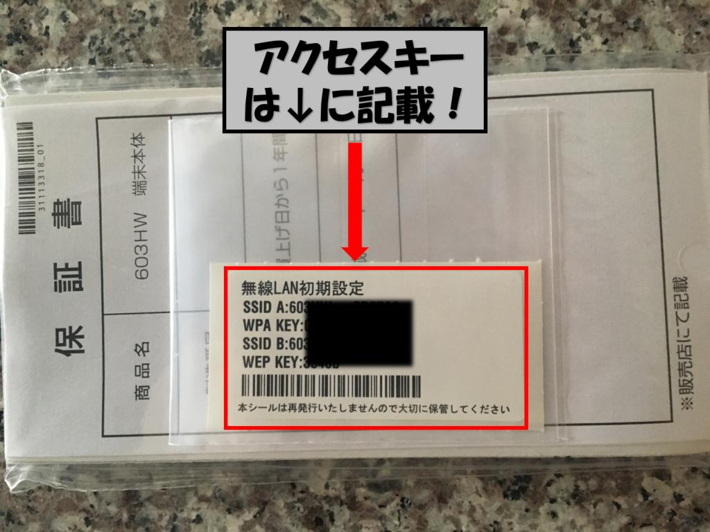 アクセスキーと保証書