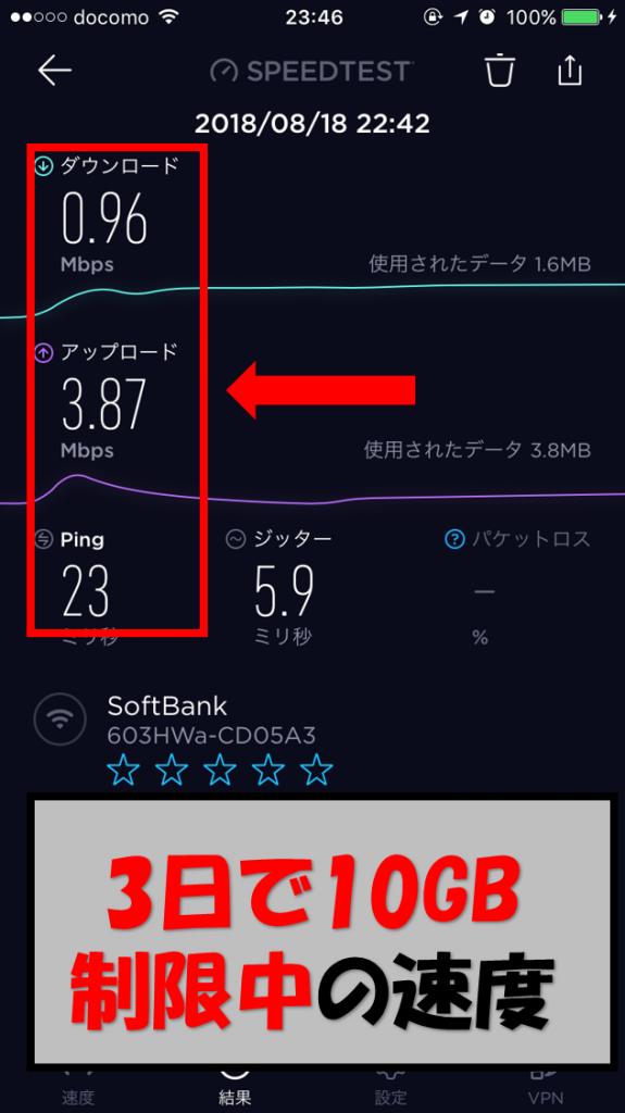 速度制限中のYahooWi-Fi