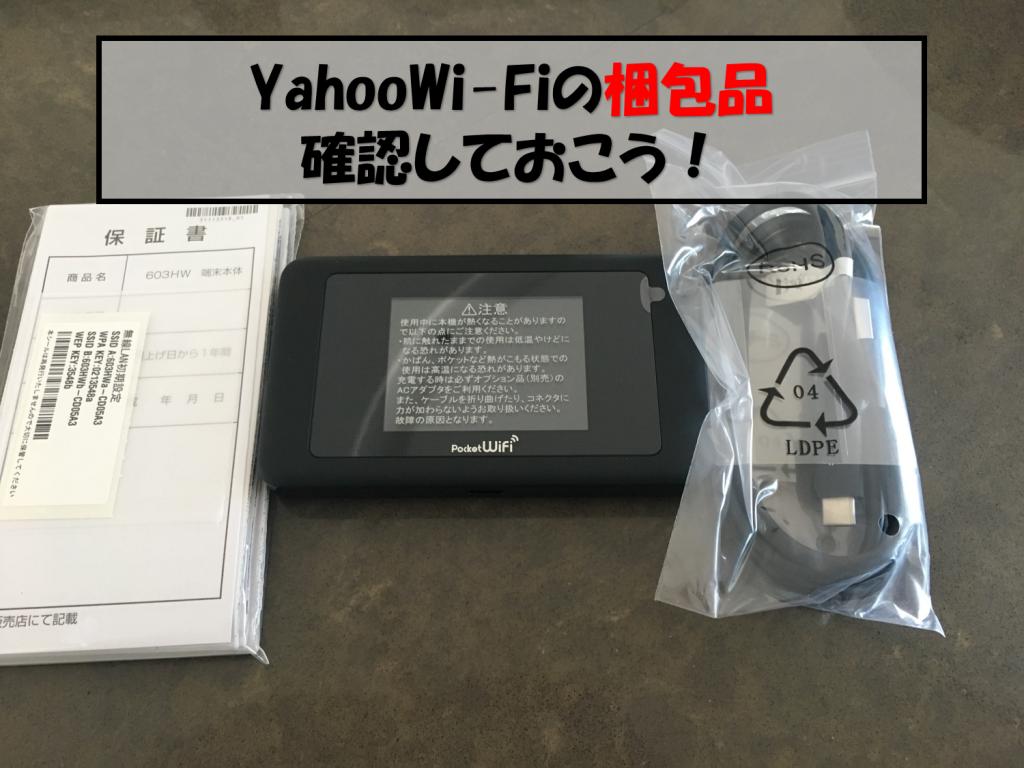 YahooWi-Fi梱包品