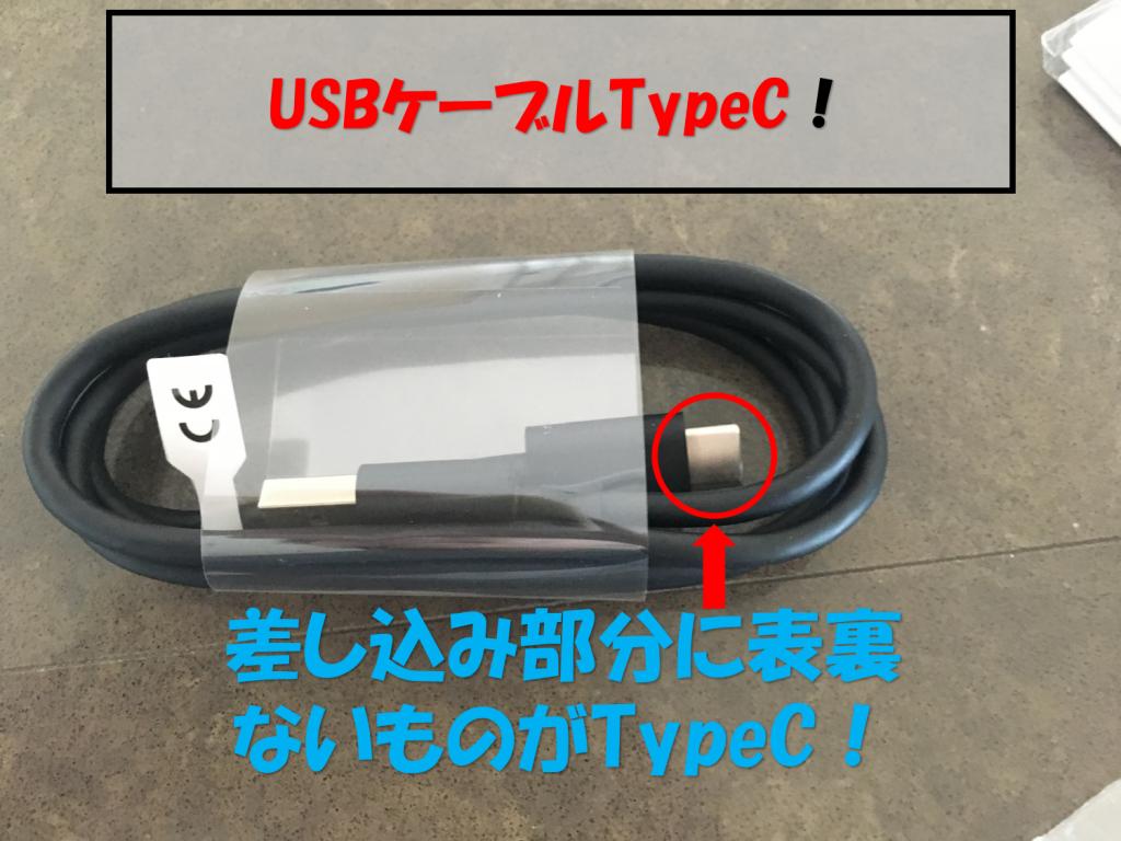 USBケーブルTypeC