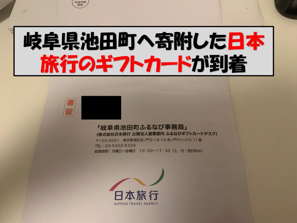 日本旅行から届いた旅行券