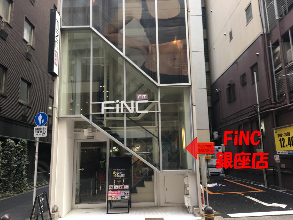 FiNC銀座店