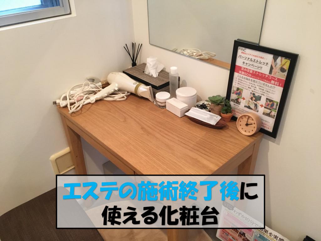 エステルームの化粧台