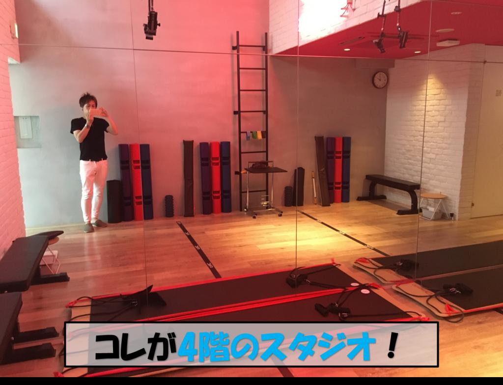 4階スタジオ