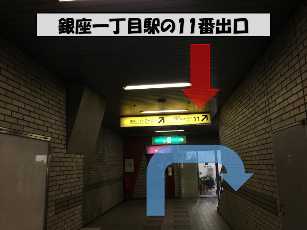 銀座一丁目駅からのアクセス