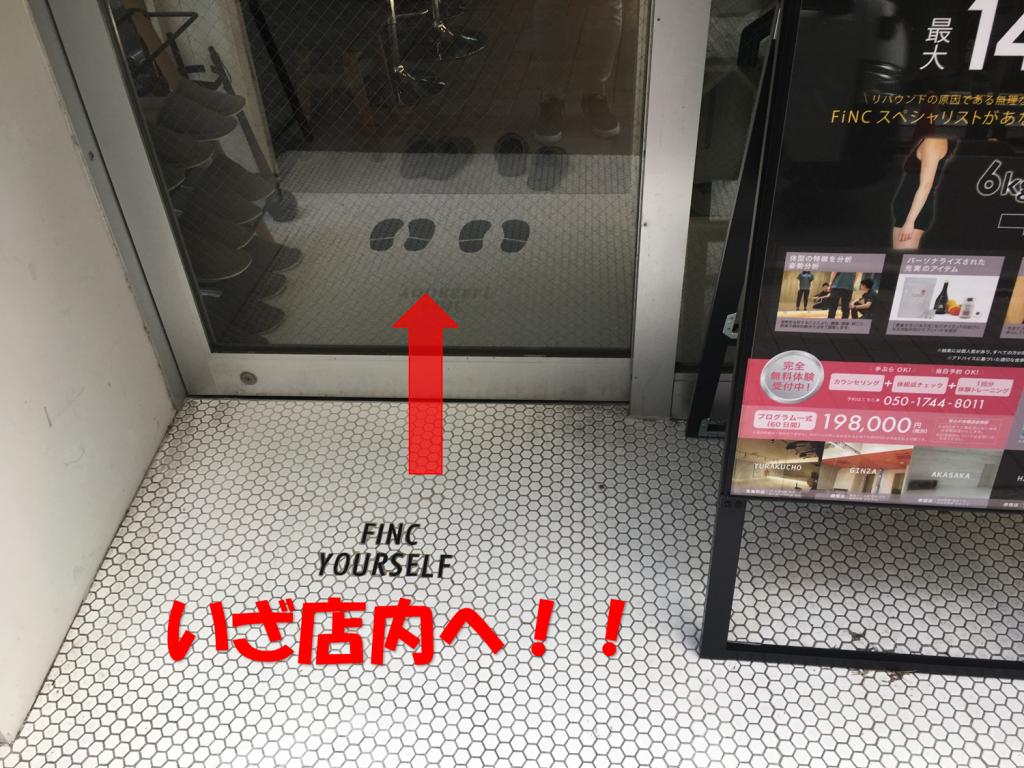 銀座店入口3