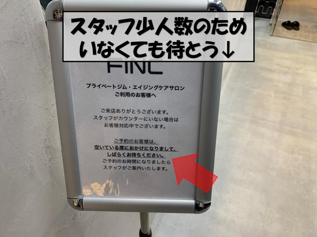 FiNC看板